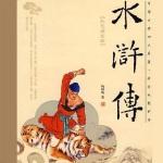 张悦楷:水浒传(粤语评书)