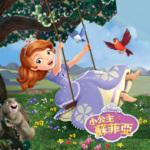小公主苏菲亚系列故事