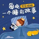 可乐姐姐讲故事系列:每晚一个睡前故事