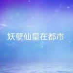 妖孽仙皇在都市_第4集_皇极化仙诀!