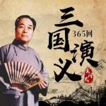 袁阔成:三国演义(365回)