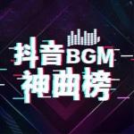抖音BGM神曲榜