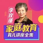 李玫瑾家庭教育育儿讲座(全集)