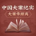 中国大案纪实 | 大案零距离