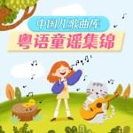 中国儿歌曲库, Vol. 117: 粤语童谣集锦