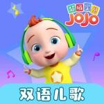 超级宝贝JoJo【全网热播】