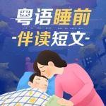 粤语睡前伴读短文