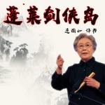 连丽如:蓬莱剑侠岛(102回)