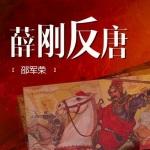 邵军荣:薛刚反唐(120回)