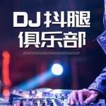 DJ抖腿俱乐部:绝对劲爆节奏,强力炸山电音