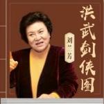 刘兰芳:洪武剑侠图(最新版100回)