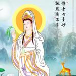佛经诵读·观世音菩萨普门品