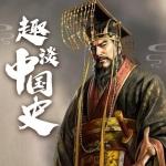 趣谈中国史