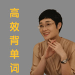 快速记忆考研刘晓艳单词每日一练