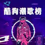 酷狗潮歌榜(粤语)