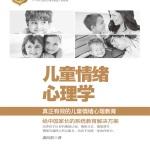 儿童情绪心理学:识别孩子行为背后情绪