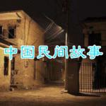 中国民间故事系列