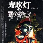 鬼吹灯之昆仑神宫(周建龙)