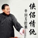 单田芳:侠侣情仇(80回)