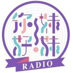 你好妹妹Radio2021