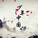 少年中国说(朗诵版)