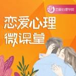 恋爱心理学|高情商恋爱成长课堂