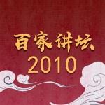 百家讲坛2010大合集