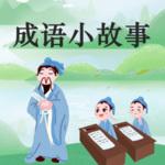 中国成语小故事