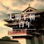 大明王朝三百年