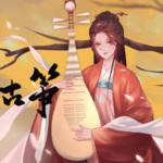 古筝曲:民乐魔音•古筝传奇