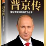 普京传:普京的权力世界
