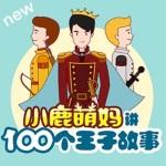 《小鹿萌妈讲100个王子故事》