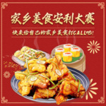 春节家乡美食电台