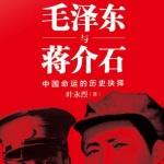 毛泽东与蒋介石大传
