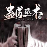 蛊道巫术(二)
