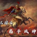 三国之痞子战神