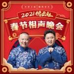 《2021天津卫视德云社相声春晚》