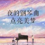 夜的钢琴曲:哄睡神音,点亮美梦