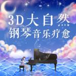 3D大自然钢琴音乐疗愈