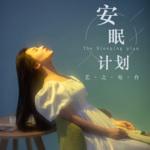安眠计划—艺之电台