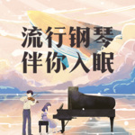钢琴演奏 [清空] 等热歌