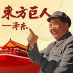 东方巨人—毛泽东
