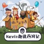 《Kevin趣说西游记 第一季》