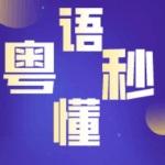 粤语秒懂(粤语口语学习)