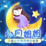 小月姐姐:儿童必听情商睡前故事