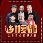 《乡村爱情之象牙山的好人们》广播剧