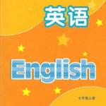 译林牛津初中英语七年级上册