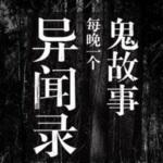 中国民间异闻录