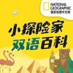 国家地理:小探险家历险记(下)