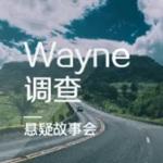 全球重大诡异案件 | Wayne调查